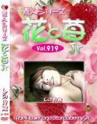 花と苺Jr-919 - 無料アダルト動画付き(サンプル動画)