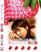 花と苺 #235 理香24歳 - 無料アダルト動画付き(サンプル動画)