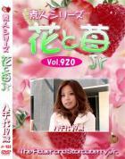 花と苺Jr-920 - 無料アダルト動画付き(サンプル動画)