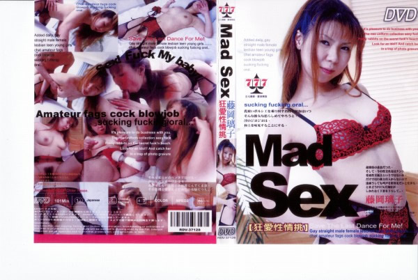 MAD SEX 藤岡璃子 - 無料アダルト動画付き(サンプル動画)