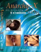 アナーキー - Anarchy-X Premium Excellent vol.341:美砂子 - 無料アダルト動画付き(サンプル動画)