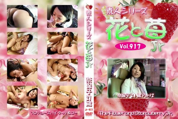 花と苺Jr Vol.917 奈保子21歳 - 無料アダルト動画付き(サンプル動画)