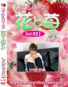 花と苺Jr-921 - 無料アダルト動画付き(サンプル動画)
