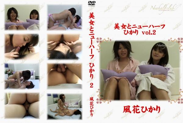 美女とニューハーフ ひかり vol.2 風花ひかり - 無料アダルト動画付き(サンプル動画)