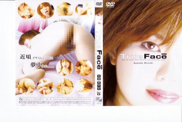 True Face No.8  水樹あやめ - 無料アダルト動画付き(サンプル動画)