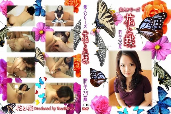 花と蝶 #492:晴美26歳 - 無料アダルト動画付き(サンプル動画)