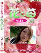 花と苺Jr Vol.887 文香20歳 - 無料アダルト動画付き(サンプル動画)