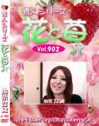 花と苺Jr Vol.902 加奈22歳 - 無料アダルト動画付き(サンプル動画)