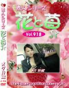 花と苺Jr Vol.918 メグ19歳 - 無料アダルト動画付き(サンプル動画)