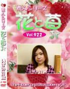 花と苺Jr-922 - 無料アダルト動画付き(サンプル動画)