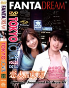 TOKYO LOVER vol.28 かぐや姫 - 無料アダルト動画付き(サンプル動画)
