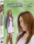 BURNING vol.8 - 無料アダルト動画付き(サンプル動画)