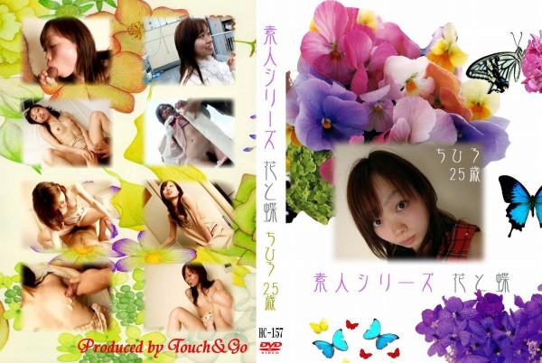 花と蝶 #157 ちひろ25歳 - 無料アダルト動画付き(サンプル動画)
