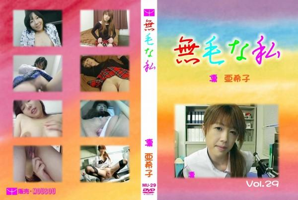 無毛な私 29:凛 亜希子 - 無料アダルト動画付き(サンプル動画)