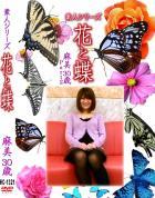 花と蝶 Vol.1321 麻美30歳 - 無料アダルト動画付き(サンプル動画)