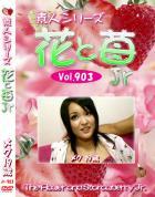 花と苺Jr Vol.903 メグ19歳 - 無料アダルト動画付き(サンプル動画)