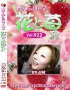 花と苺Jr-923 - 無料アダルト動画付き(サンプル動画)