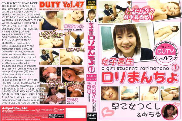 DUTY Vol.47 女子高生 ロリまんちょ①:早乙女つくし&みちる - 無料アダルト動画付き(サンプル動画)