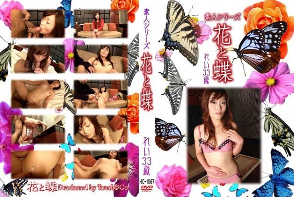 花と蝶 Vol.1067 れい 33歳 - 無料アダルト動画付き(サンプル動画)