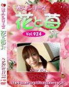 花と苺Jr-924 - 無料アダルト動画付き(サンプル動画)