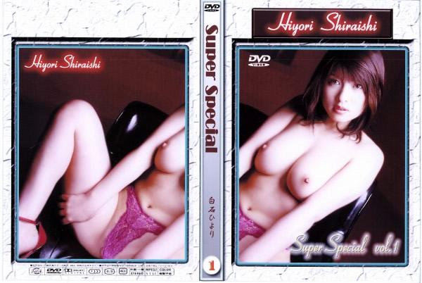 Super Special vol.1 白石ひより - 無料アダルト動画付き(サンプル動画)
