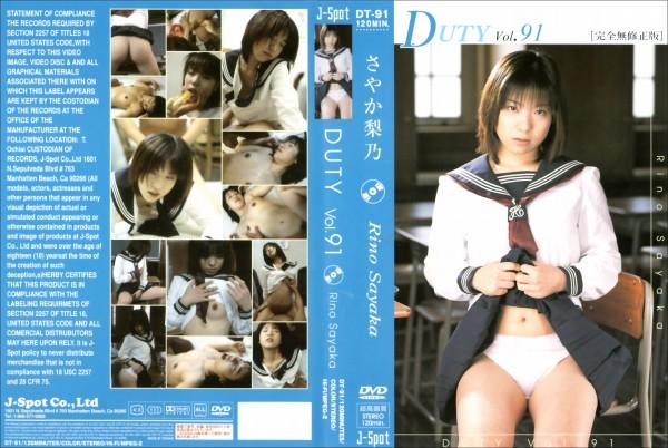 ドゥーティー - DUTY Vol.91:さやか梨乃 - 無料アダルト動画付き(サンプル動画)