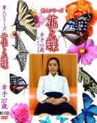 花と蝶 Vol.1323 幸子37歳 - 無料アダルト動画付き(サンプル動画)