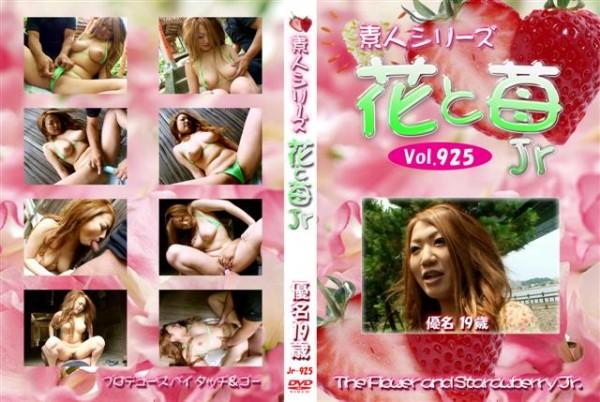 花と苺Jr-925 - 無料アダルト動画付き(サンプル動画)