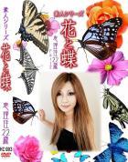 花と蝶 Vol.993 恵理佳 22歳 - 無料アダルト動画付き(サンプル動画)