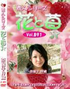 花と苺Jr Vol.891 奈保子19歳 - 無料アダルト動画付き(サンプル動画)