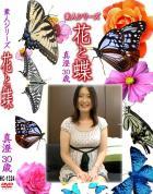 花と蝶 Vol.1324 真澄30歳 - 無料アダルト動画付き(サンプル動画)