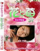 花と苺Jr-926 - 無料アダルト動画付き(サンプル動画)