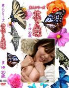花と蝶 Vol.1325 まゆ30歳 - 無料アダルト動画付き(サンプル動画)