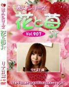 花と苺Jr Vol.907 リナ21歳 - 無料アダルト動画付き(サンプル動画)