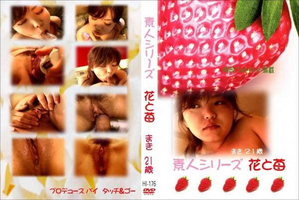 花と苺 #176 まき21歳 - 無料アダルト動画付き(サンプル動画)