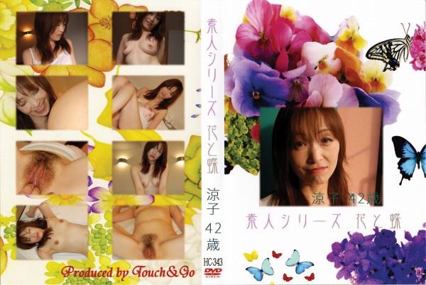 花と蝶 #343:涼子42歳 - 無料アダルト動画付き(サンプル動画)