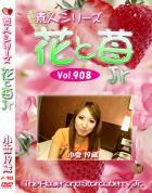 花と苺Jr Vol.908 小雪19歳 - 無料アダルト動画付き(サンプル動画)