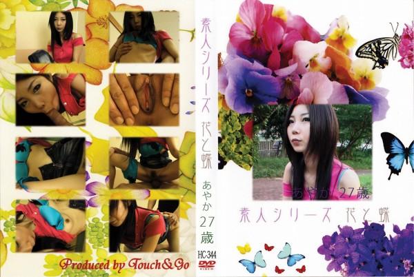 花と蝶 #344:あやか27歳 - 無料アダルト動画付き(サンプル動画)