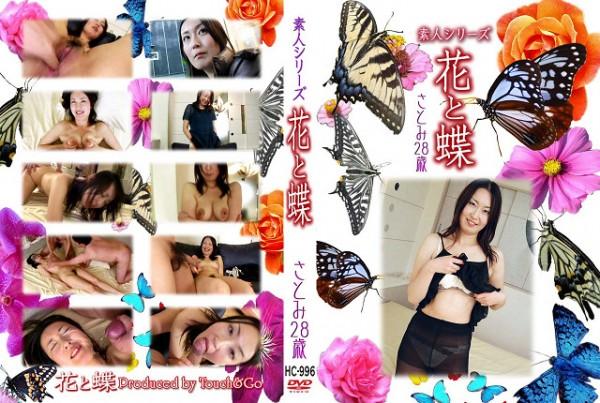 花と蝶 Vol.996 さとみ 28歳 - 無料アダルト動画付き(サンプル動画)