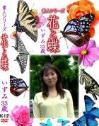 花と蝶 Vol.1327 いずみ33歳 - 無料アダルト動画付き(サンプル動画)