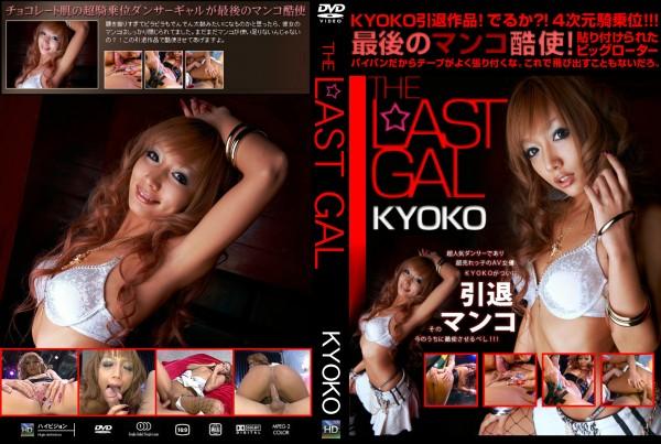 THE LAST GAL KYOKO - 無料アダルト動画付き(サンプル動画)