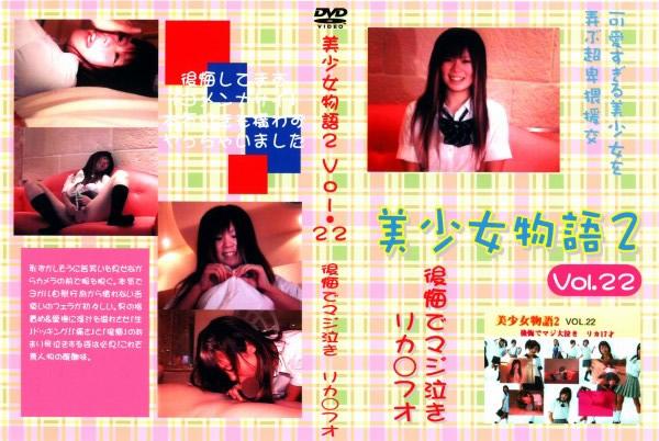 美少女物語 2 vol.22 リカ - 無料アダルト動画付き(サンプル動画)