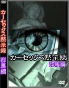 カーセックス黙示録 群馬編 - 無料アダルト動画付き(サンプル動画)