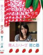 花と苺 #378:響子22歳 - 無料アダルト動画付き(サンプル動画)