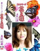 花と蝶 Vol.1328 真紀33歳 - 無料アダルト動画付き(サンプル動画)