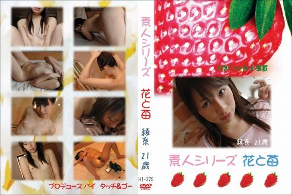 花と苺 #379:綾奈21歳 - 無料アダルト動画付き(サンプル動画)