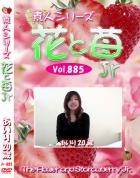 花と苺Jr Vol.885 あいり20歳 - 無料アダルト動画付き(サンプル動画)