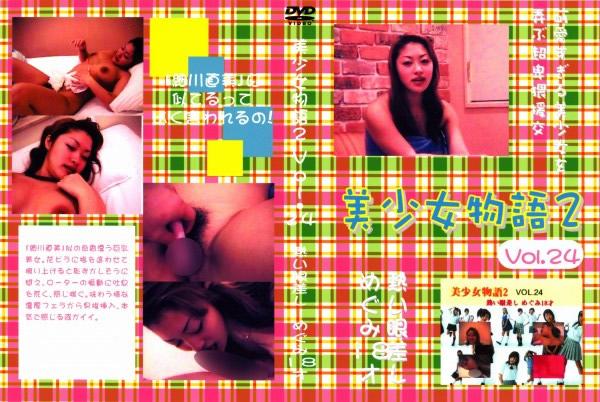 美少女物語 2 vol.24 熱い眼差し めぐみ 18才 - 無料アダルト動画付き(サンプル動画)