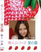 花と苺 #380:鈴子20歳 - 無料アダルト動画付き(サンプル動画)