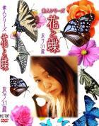 花と蝶 Vol.797 友子31歳 - 無料アダルト動画付き(サンプル動画)